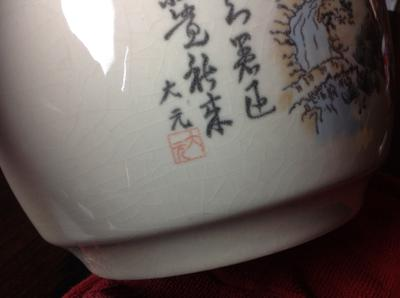 Chinese crackle bowl with mountain scene and calligraphy