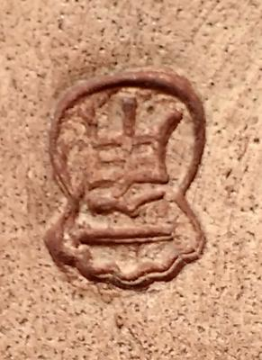 Impressed Oriental Asian mark within an outer border shaped like a pot or keyhole