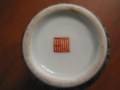 Red Square Pottery Mark with Lines