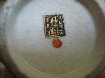 oriental pottery mark query - backstamp image