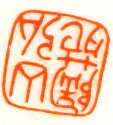 Red Seal Mark from Vase