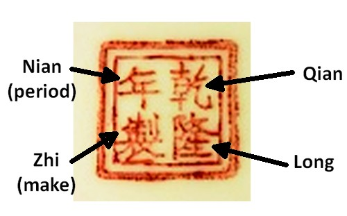 qianlong-chinese-pottery-markings