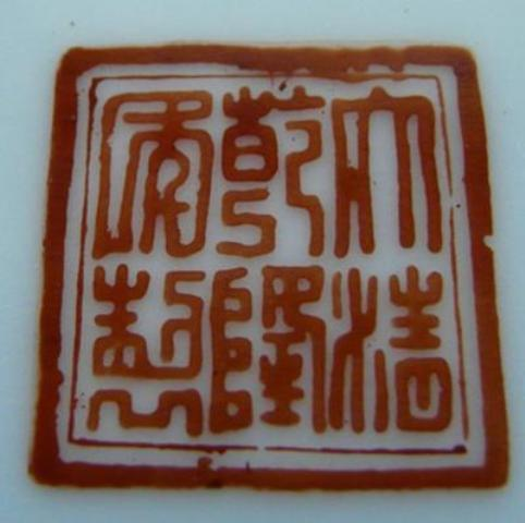 Square Red mark of Oriental Looking Letters