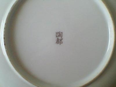 Thinking Japanese Pottery Mark Maybe?