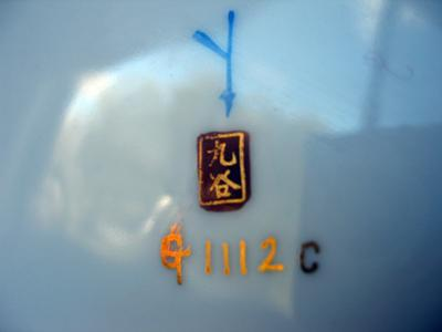 Identify Beautiful Oriental Asian Porcelain Mark - Looks like a 'Y'
