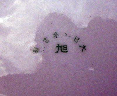 Japanese Porcelain Mark - Can Anyone Translate This Please?