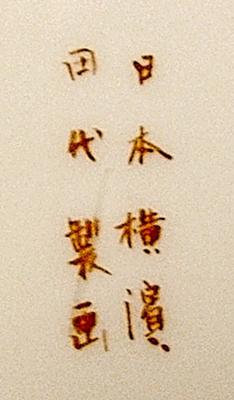 Oriental Ceramics - Pottery Marks in Chinese Query - This is all there is on the back.
