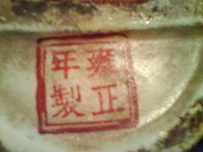 Red Stamped Seal Pottery mark Chinese or Japanese ?